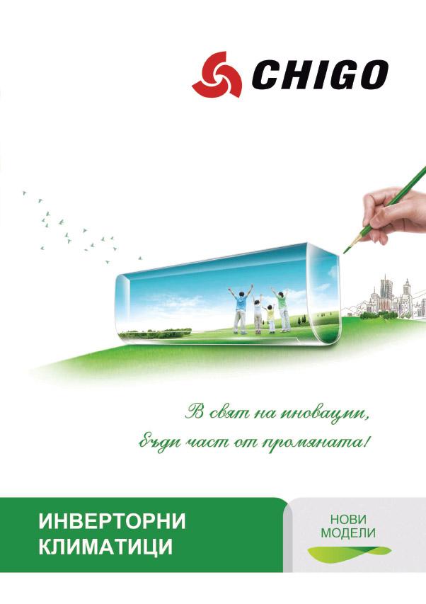 Brochure-klimatici-Chigo[1]