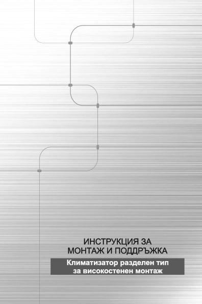 Инструкция за монтаж на климатици за високостенен монтаж