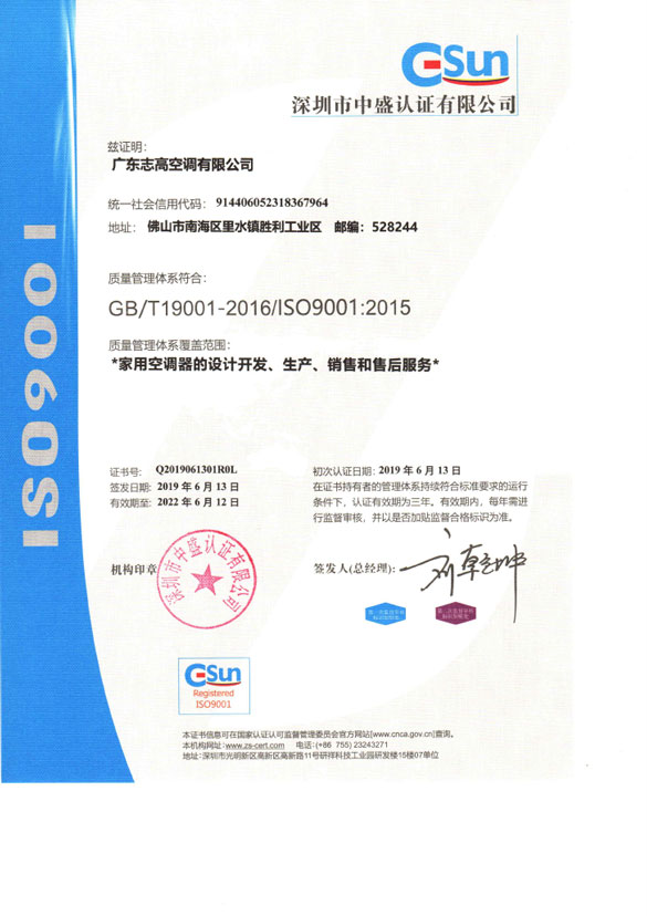 Certificate ISO9001