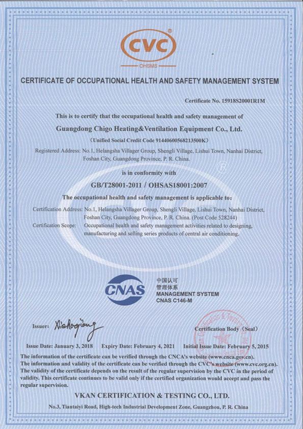 Сертификат OHSAS18001 2007