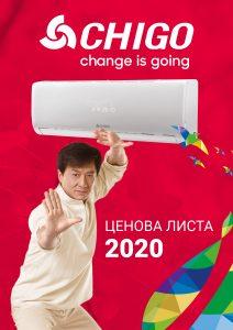 Ценова листа климатици CHIGO 2019